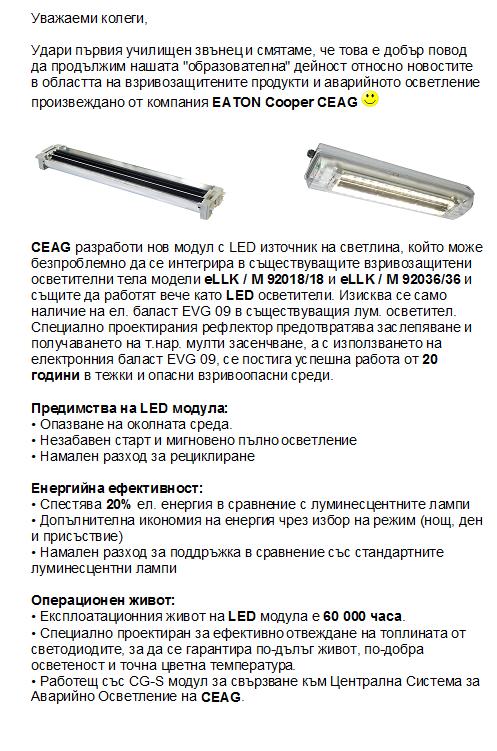 eLLK LED
